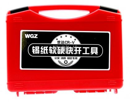 WGZ锡纸软硬快开工具【8支装】
