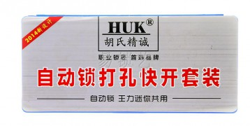 HUK 自动锁打孔快开套装图片